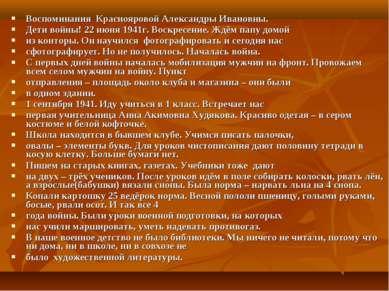 Воспоминания Краснояровой Александры Ивановны. Дети войны! 22 июня 1941г. Вос...