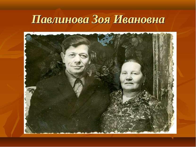 Павлинова Зоя Ивановна
