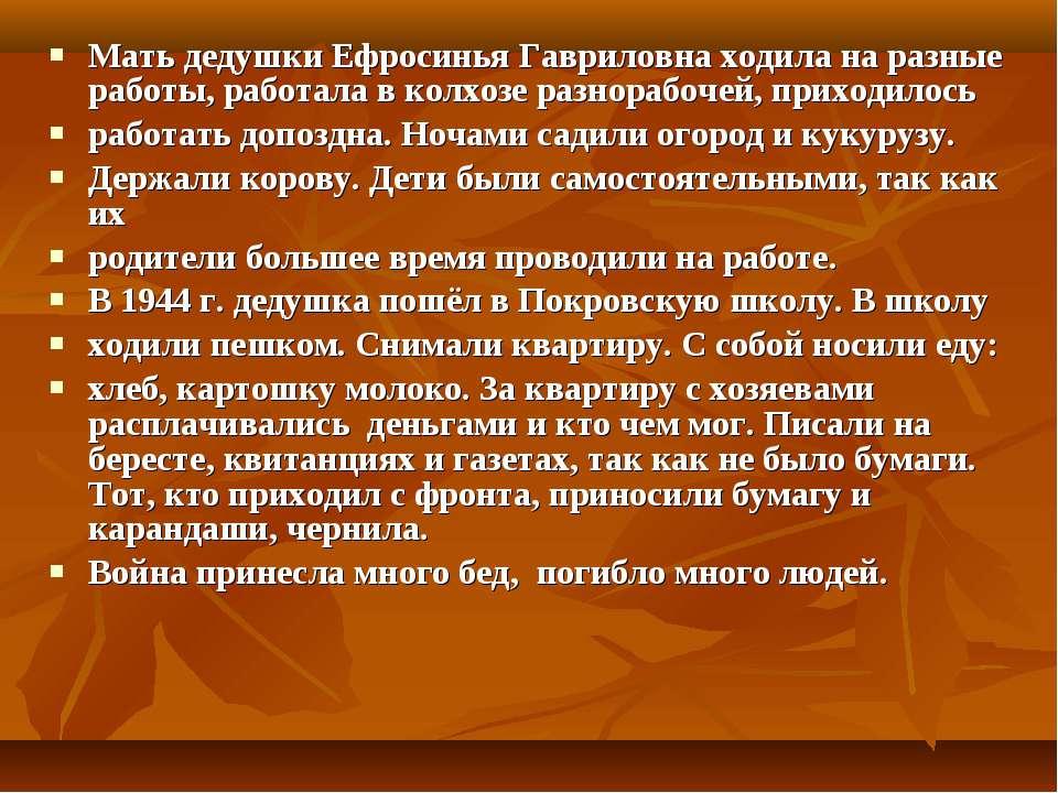 Мать дедушки Ефросинья Гавриловна ходила на разные работы, работала в колхозе...