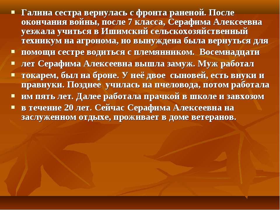 Галина сестра вернулась с фронта раненой. После окончания войны, после 7 клас...