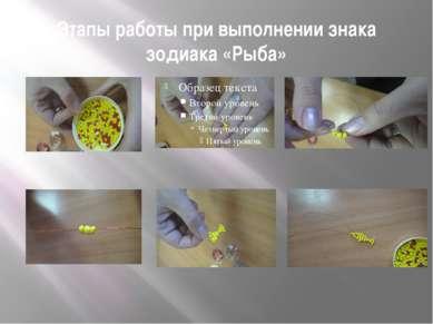 Этапы работы при выполнении знака зодиака «Рыба»