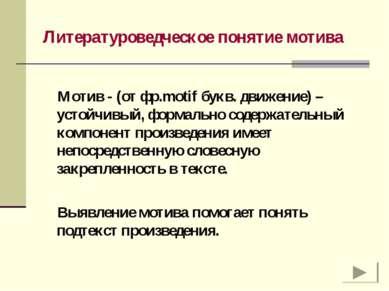 Литературоведческое понятие мотива Мотив - (от фр.motif букв. движение) – уст...