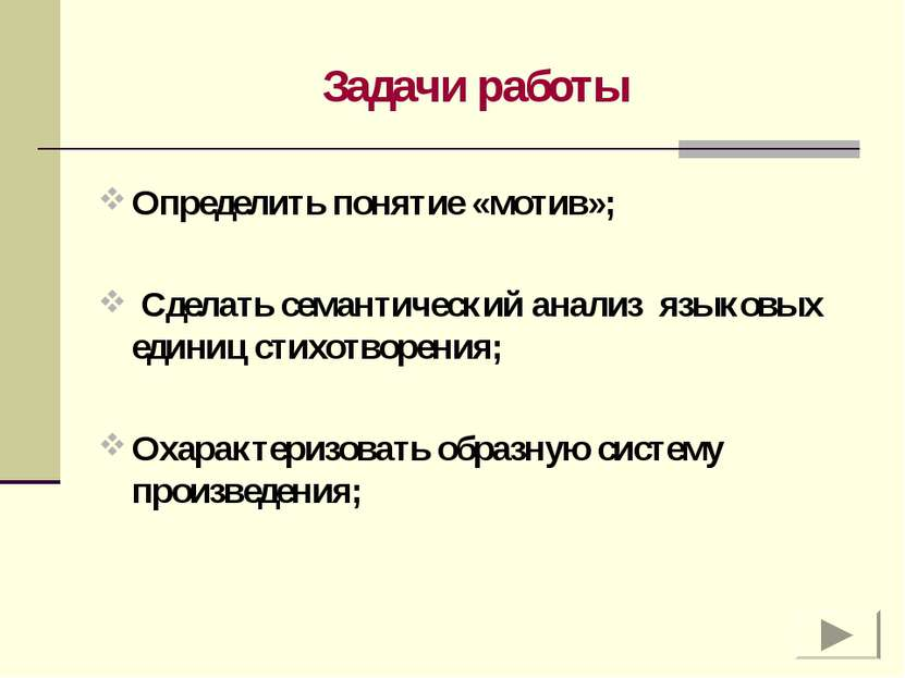 Задачи работы Определить понятие «мотив»; Сделать семантический анализ языков...