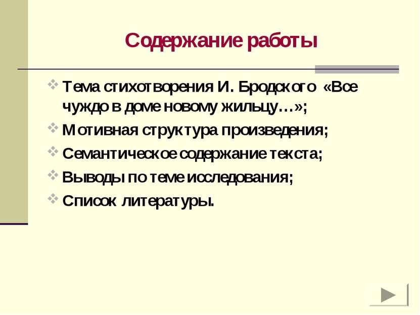 Содержание работы Тема стихотворения И. Бродского «Все чуждо в доме новому жи...