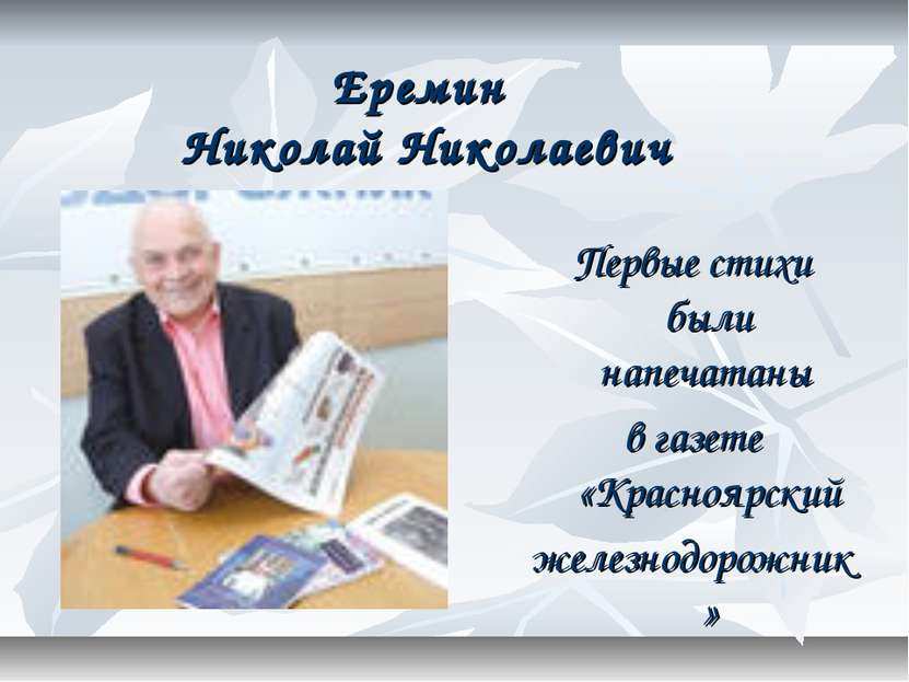 Первые стихи были напечатаны в газете «Красноярский железнодорожник» Еремин Н...