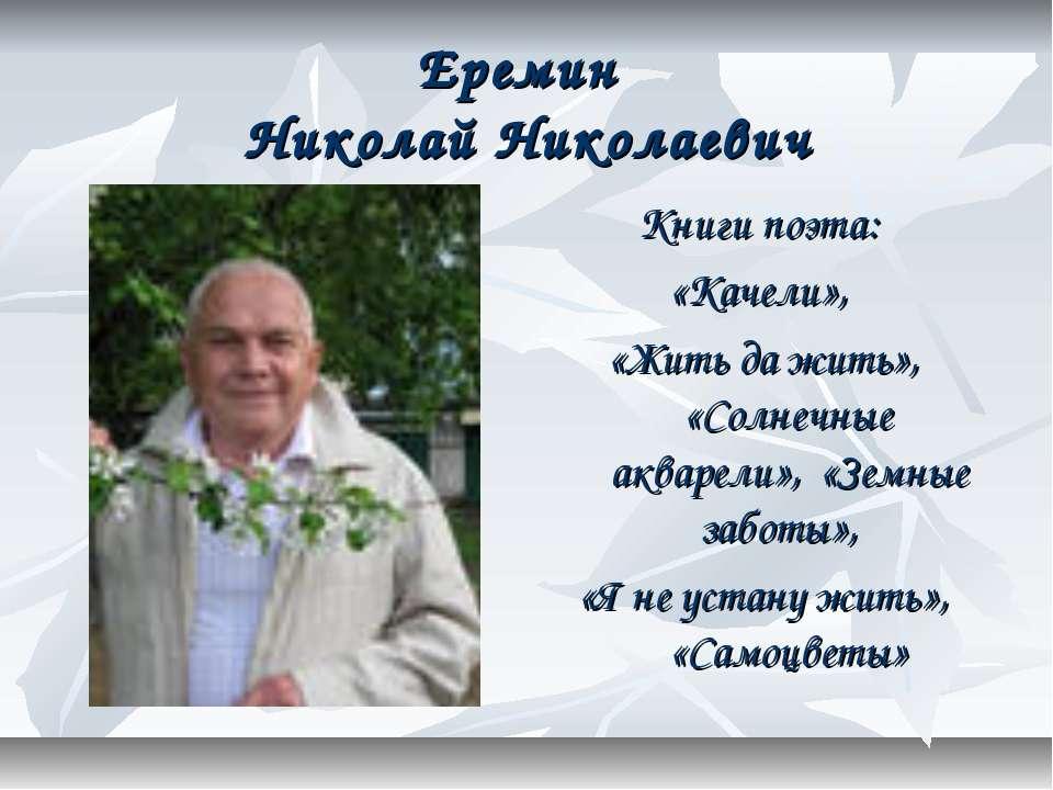 Еремин Николай Николаевич Книги поэта: «Качели», «Жить да жить», «Солнечные а...