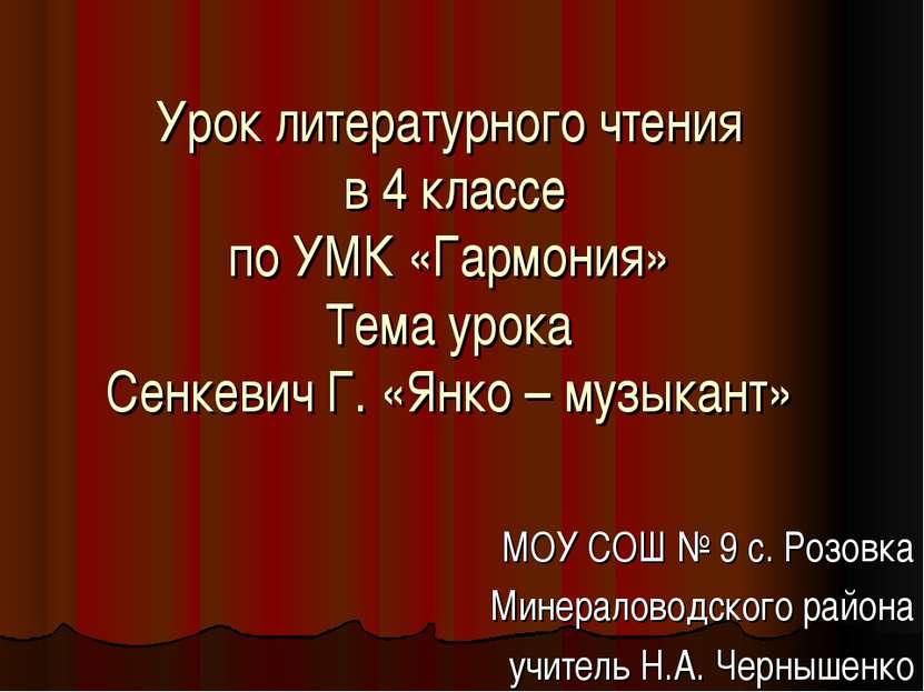 Урок литературного чтения в 4 классе по УМК «Гармония» Тема урока Сенкевич Г....