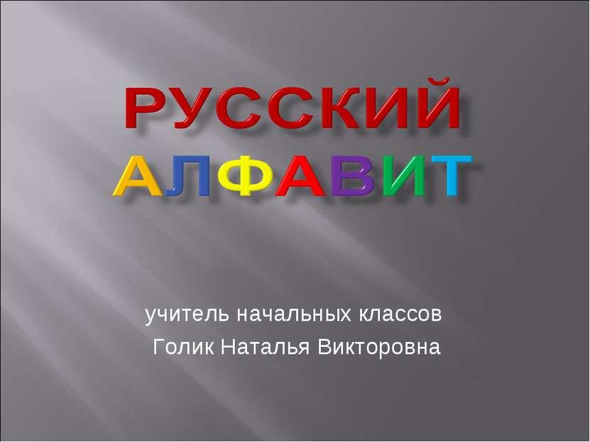 учитель начальных классов Голик Наталья Викторовна