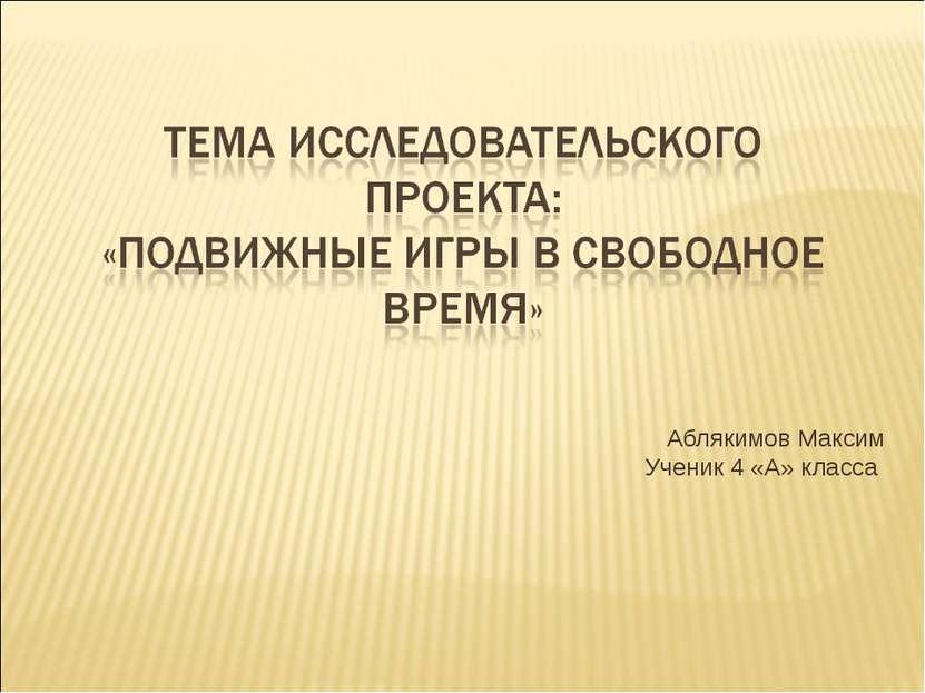 Аблякимов Максим Ученик 4 «А» класса