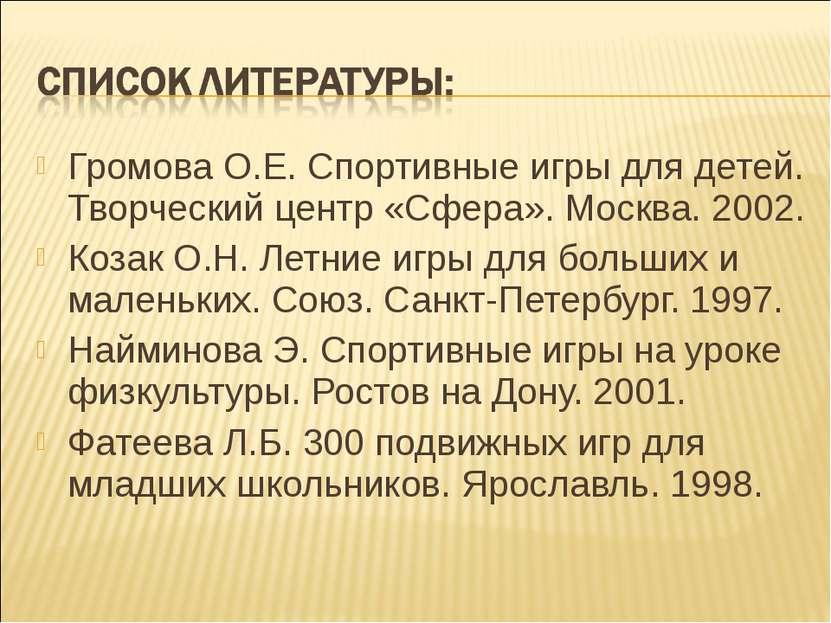 Громова О.Е. Спортивные игры для детей. Творческий центр «Сфера». Москва. 200...