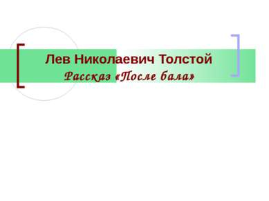 Лев Николаевич Толстой Рассказ «После бала»