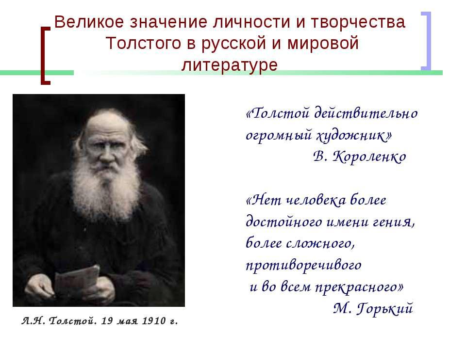 Великое значение личности и творчества Толстого в русской и мировой литератур...