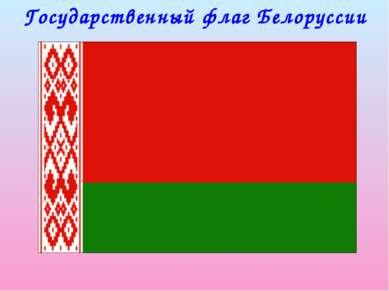 Государственный флаг Белоруссии