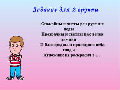 Задание для 2 группы Спокойны и чисты рек русских воды Прозрачны и светлы ка...