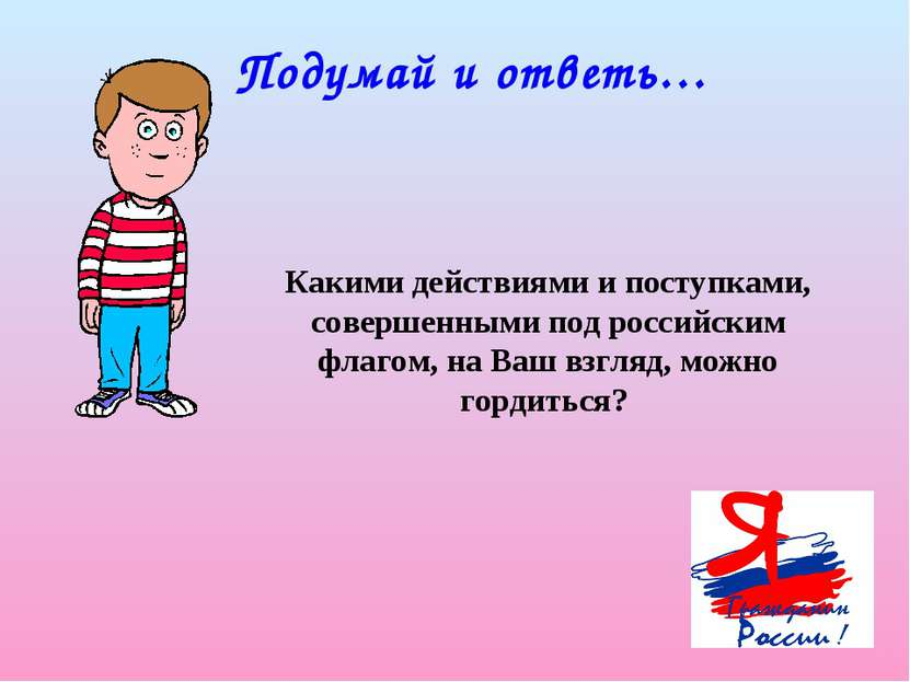 Подумай и ответь… Какими действиями и поступками, совершенными под российским...