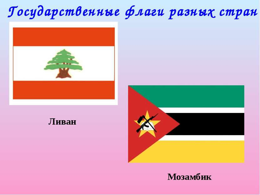 Государственные флаги разных стран Ливан Мозамбик