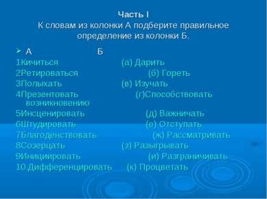 Часть I К словам из колонки А подберите правильное определение из колонки Б. ...