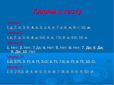 Ключи к тесту Часть I 1.д; 2. е; 3. б; 4. а; 5. з; 6. в; 7. к; 8. ж; 9. г; 10...