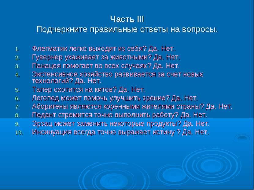 Часть III Подчеркните правильные ответы на вопросы. Флегматик легко выходит и...