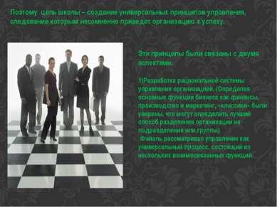 Поэтому цель школы – созданиеуниверсальных принципов управления, следование ...