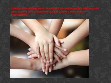 Единство направления. Каждая группа, действующая в рамках одной цели, должна ...