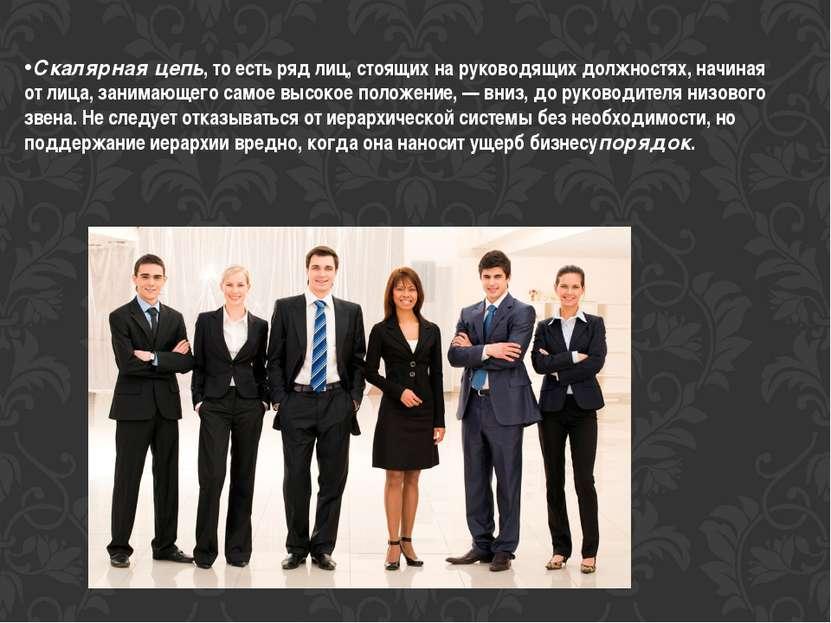 Скалярная цепь, то есть ряд лиц, стоящих на руководящих должностях, начиная о...