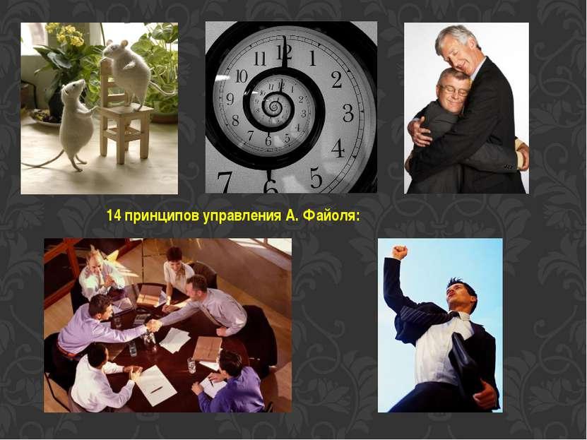 14 принципов управления А. Файоля: