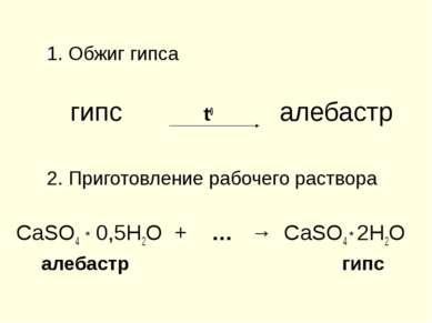 1. Обжиг гипса гипс t0 алебастр 2. Приготовление рабочего раствора СаSO4 * 0,...