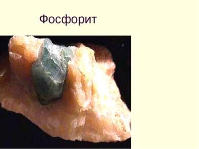 Фосфорит