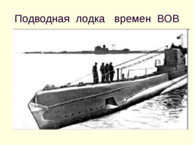 Подводная лодка времен ВОВ
