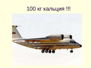 100 кг кальция !!!