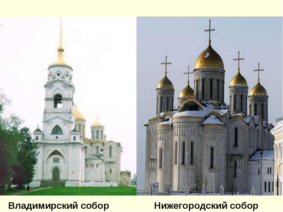Владимирский собор Нижегородский собор