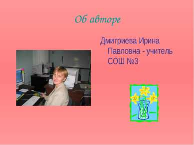 Об авторе Дмитриева Ирина Павловна - учитель СОШ №3