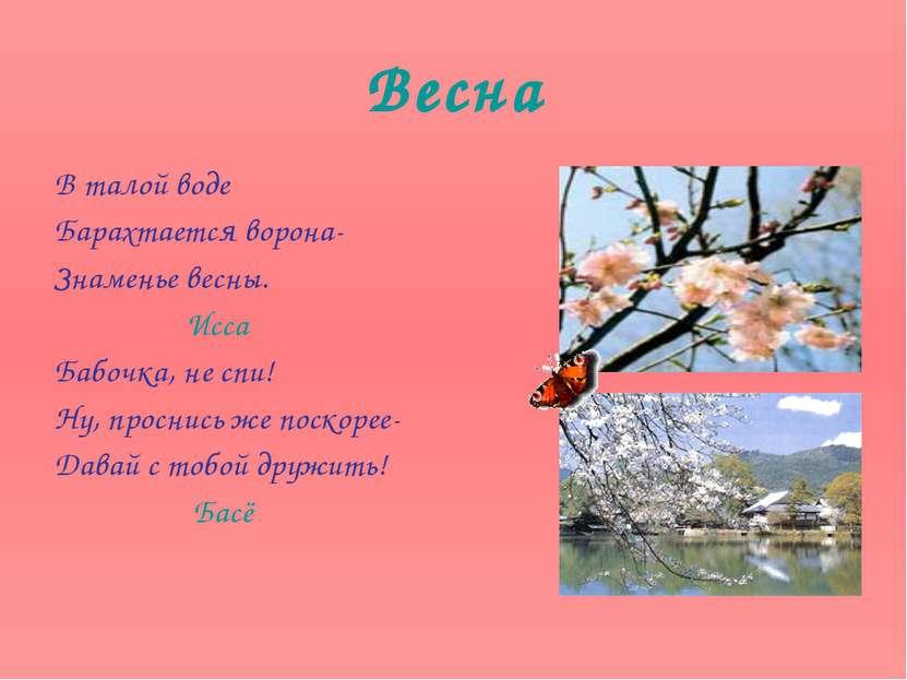 Весна В талой воде Барахтается ворона- Знаменье весны. Исса Бабочка, не спи! ...