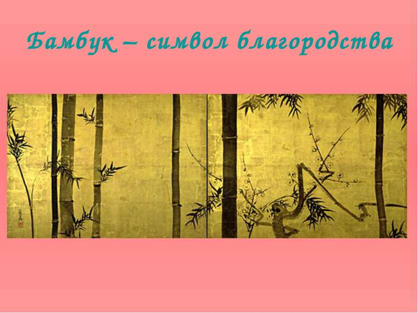 Бамбук – символ благородства