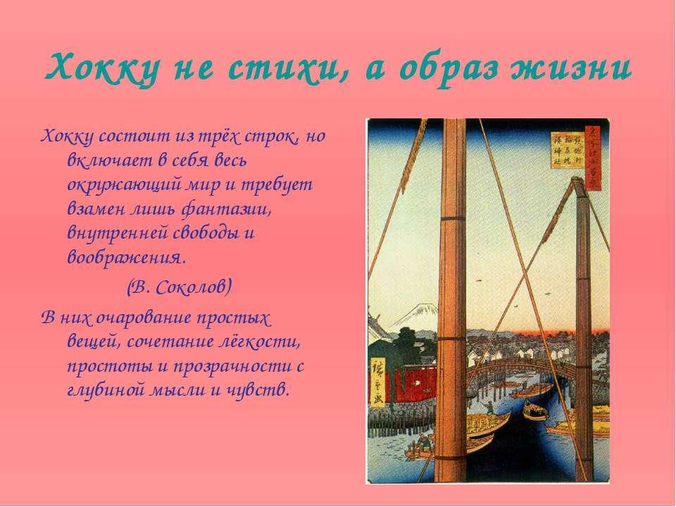 Хокку не стихи, а образ жизни Хокку состоит из трёх строк, но включает в себя...