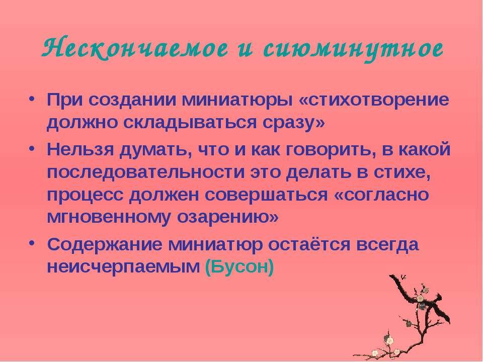 Нескончаемое и сиюминутное При создании миниатюры «стихотворение должно склад...