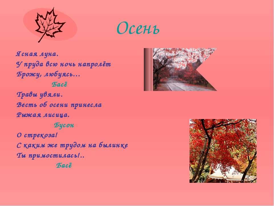 Осень Ясная луна. У пруда всю ночь напролёт Брожу, любуясь… Басё Травы увяли....