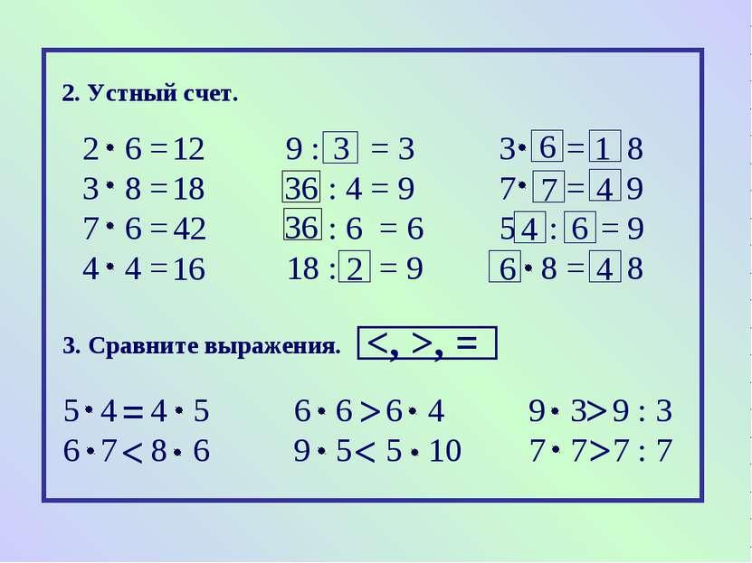 2. Устный счет. 2 6 = 9 : = 3 3 = 8 3 8 = : 4 = 9 7 = 9 7 6 = : 6 = 6 5 : = 9...