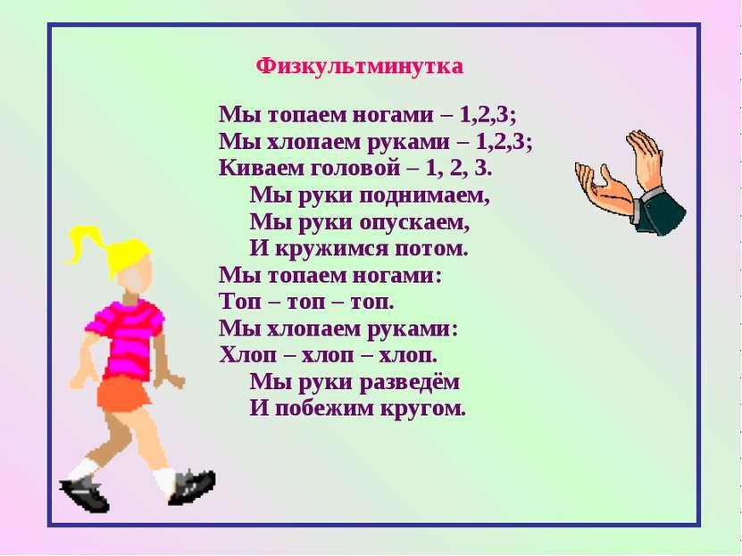 Физкультминутка Мы топаем ногами – 1,2,3; Мы хлопаем руками – 1,2,3; Киваем г...