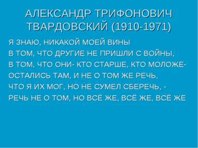 АЛЕКСАНДР ТРИФОНОВИЧ ТВАРДОВСКИЙ (1910-1971) Я ЗНАЮ, НИКАКОЙ МОЕЙ ВИНЫ В ТОМ,...