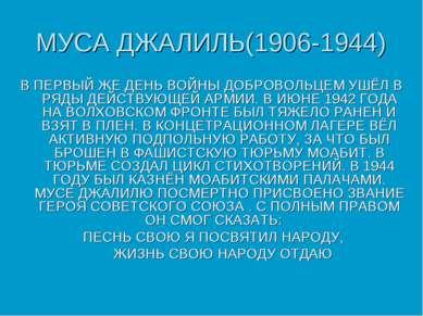 МУСА ДЖАЛИЛЬ(1906-1944) В ПЕРВЫЙ ЖЕ ДЕНЬ ВОЙНЫ ДОБРОВОЛЬЦЕМ УШЁЛ В РЯДЫ ДЕЙСТ...