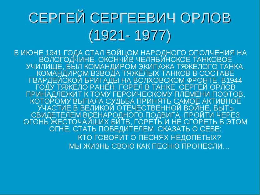 СЕРГЕЙ СЕРГЕЕВИЧ ОРЛОВ (1921- 1977) В ИЮНЕ 1941 ГОДА СТАЛ БОЙЦОМ НАРОДНОГО ОП...