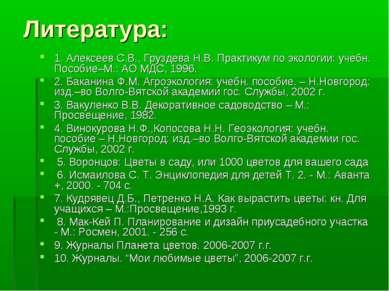Литература: 1. Алексеев С.В., Груздева Н.В. Практикум по экологии: учебн. Пос...