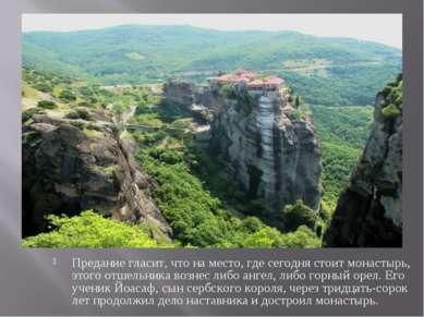 Предание гласит, что на место, где сегодня стоит монастырь, этого отшельника ...