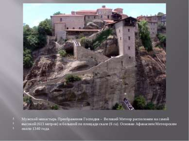 Мужской монастырь Преображения Господня - Великий Метеор расположен на самой ...