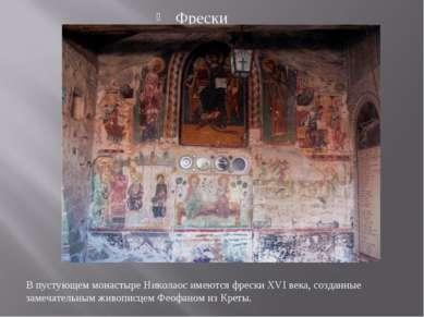 Фрески В пустующем монастыре Николаос имеются фрески XVI века, созданные заме...