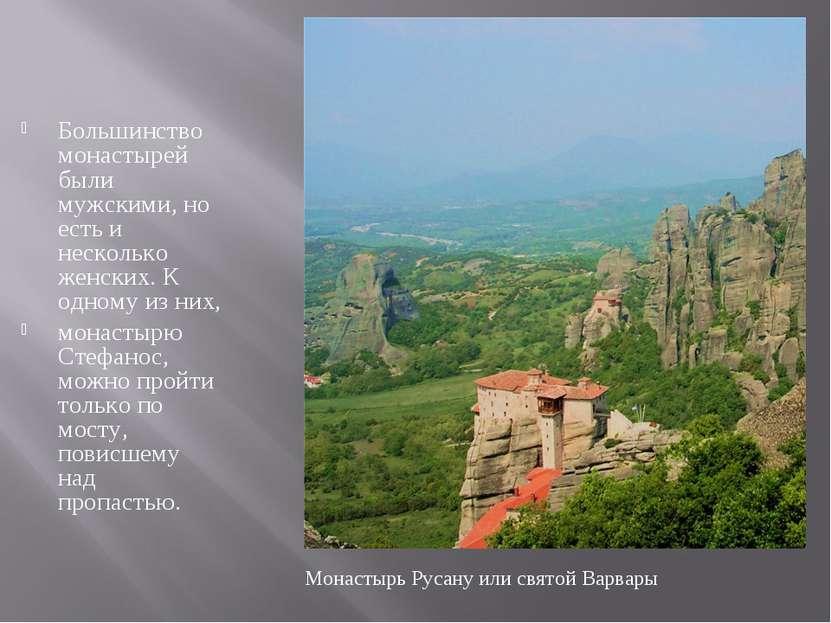 Большинство монастырей были мужскими, но есть и несколько женских. К одному и...