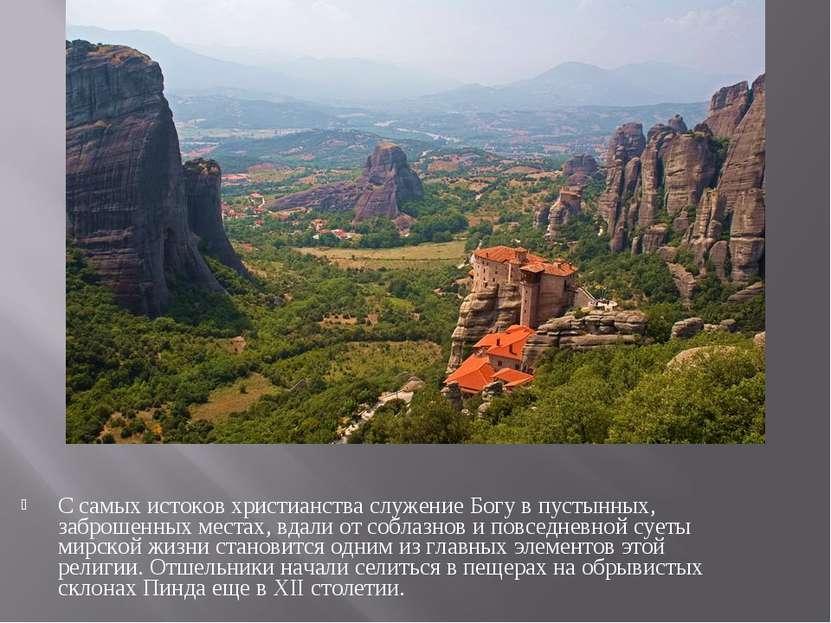 С самых истоков христианства служение Богу в пустынных, заброшенных местах, в...