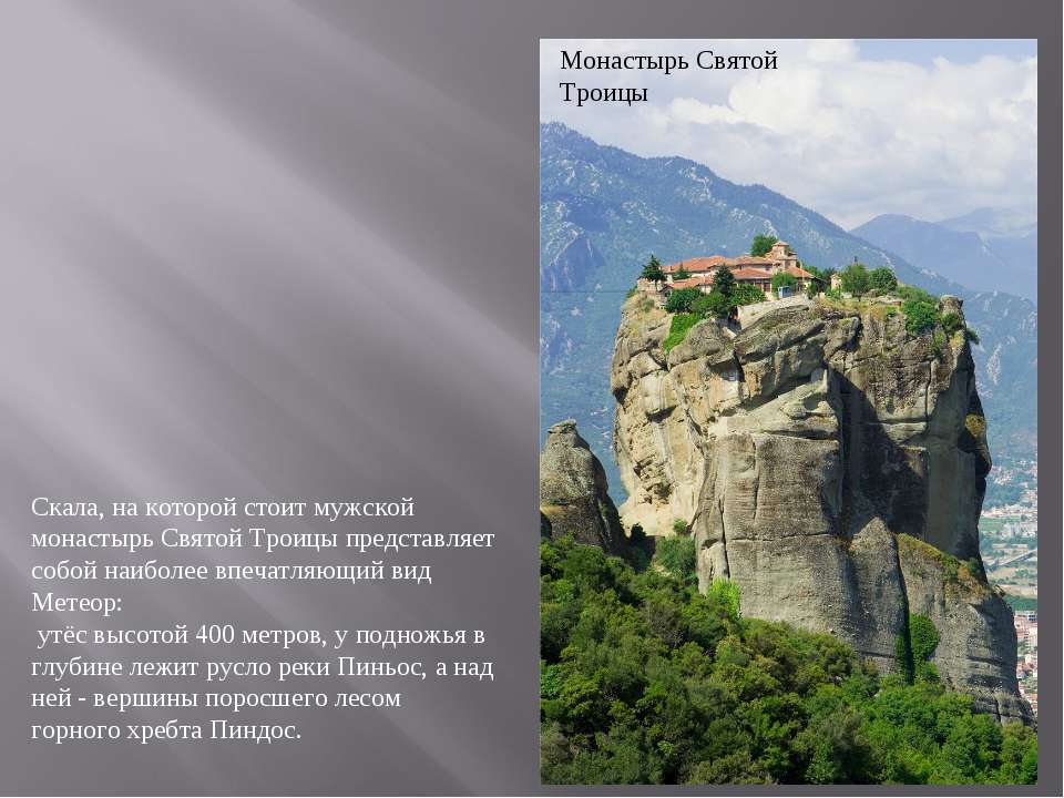 Скала, на которой стоит мужской монастырь Святой Троицы представляет собой на...